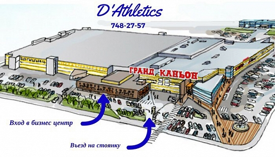 D'Athletics на Энгельса 154
